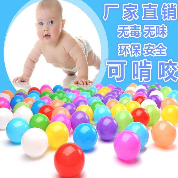 5Cgo【樂趣購】570140256081海洋球彩色波波球環保無毒塑膠球遊戲彩球球池球屋加厚寶寶玩具球兒童球池遊樂場專用