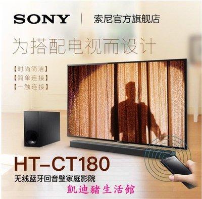 【凱迪豬生活館】Sony/索尼 HT-CT180 無線藍牙回音壁家庭影院 電視音響 時尚簡潔 簡單連接 一觸連接KTZ-200949
