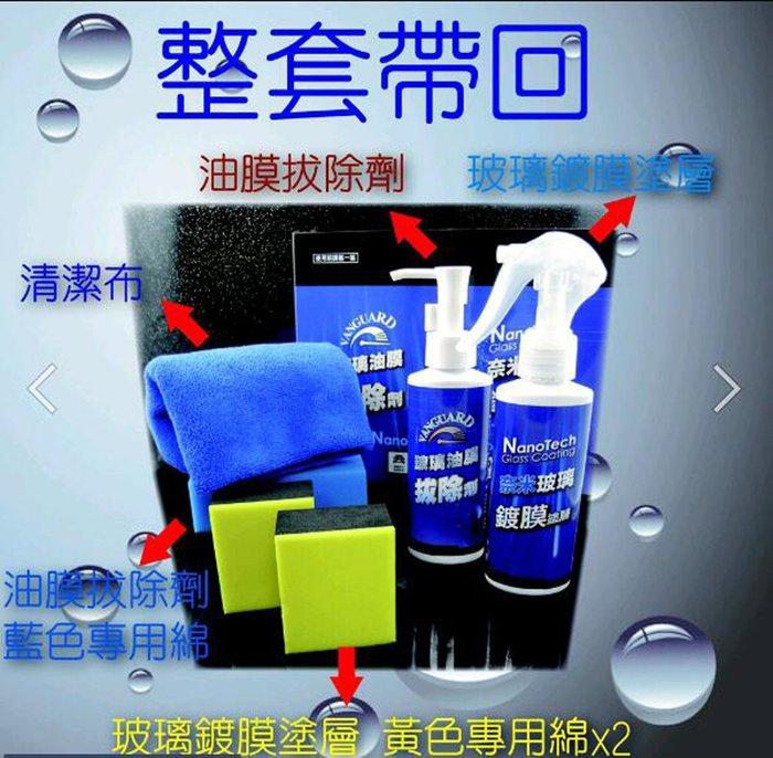 玻璃油膜拔除劑+奈米玻璃鍍膜塗層 組
