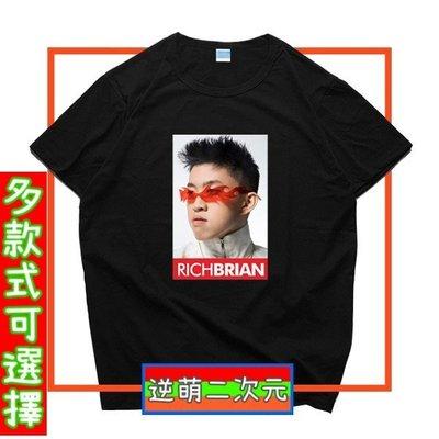 【逆萌二次元】實體照 新版Rich chigga rich brian♥RAP嘻哈♥短T男女短袖♥上衣服T衫T恤MRM