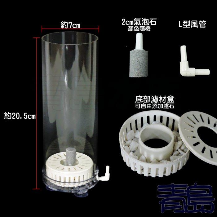 Y。。。青島水族。。。PJ018-20反氣舉培菌過濾桶 K1翻滾濾桶 氣動式水妖精 培菌 增氧淨水==標準款20cm