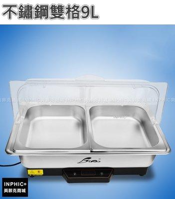 INPHIC-自助餐爐保溫餐爐buffet爐保溫餐具外燴爐隔水保溫鍋電熱鍋爐具-不鏽鋼雙格9L_MXC3854B