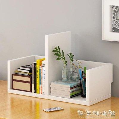 書架簡易桌面置物架組合書櫃簡約現代桌上架子學生創意櫃子WD 天涯購物