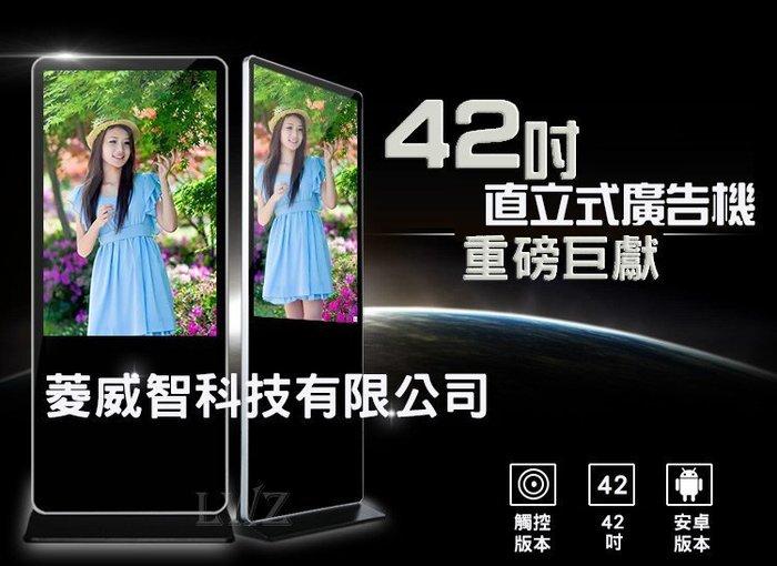 【新潮科技】42吋直立電子看板《安卓旗艦版》 觸控互動式 數位看板 廣告機 連網WIFI導覽機 查詢機 商場 學校 電梯