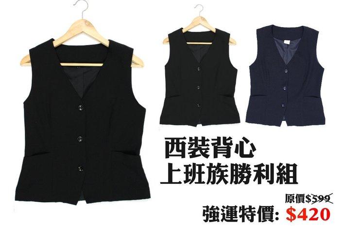 西裝背心 制服 高級西裝布料 挺版布料 OL最愛 上班族  套裝 中大尺碼 台灣製 原價590特價420