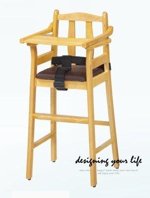 【設計私生活】本色兒童餐椅-皮面、寶寶椅、寶寶餐椅(自取價)C系列120S