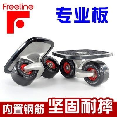 漂移板新款Freeline OG專業成人兒童初學者代步刷街神器分體滑板