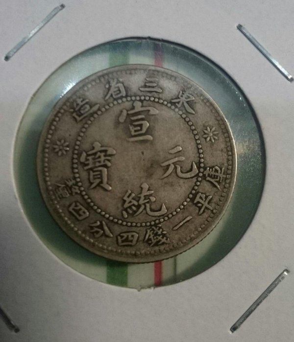 東三省造宣統元寶中空毛角龍銀幣一枚