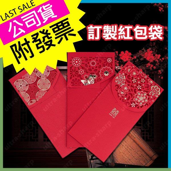 客製化鏤空紅包袋!台灣公司附發票最安心 各種尺寸顏色紅包袋 贈品 禮品 /URS