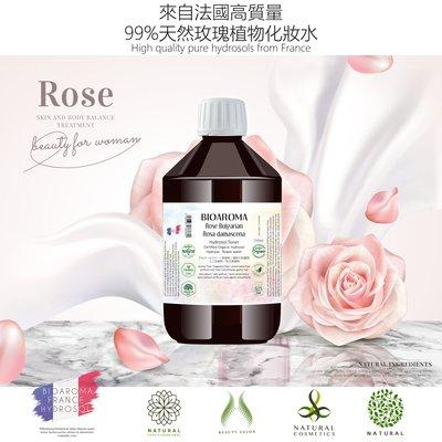 【芳香療網】99%純植物保加利亞大馬士革玫瑰化妝水爽膚水保濕化妝水+植物面膜液二用款250ml