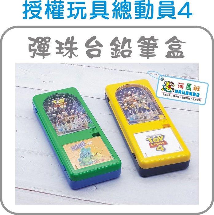 河馬班-文具系列-授權迪士尼玩具總動員4-彈珠檯筆盒