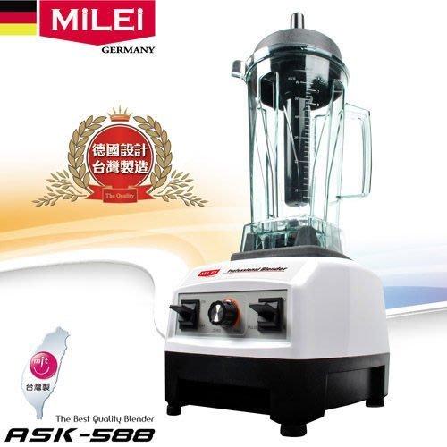 【MILEI米徠】尊爵食物調理機 ASK-588 德國設計 台灣製造 另有小太陽