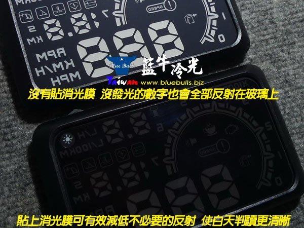 【藍牛冷光】HUD 抬頭顯示器 消光膜 訂做 A8 A100 A200 Q7 S7 M6 E300 E350 G3 G6