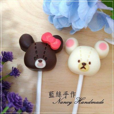 熊熊巧克力棒(不挑款)【60支↑18元】| 巧克力棒棒糖  喜糖 高雄婚禮小物 二次進場 小熊學校 💗 藍絲手作