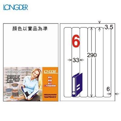 公司貨【longder龍德】電腦標籤紙...