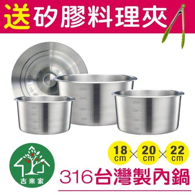 MIT台灣製~316不鏽鋼極厚調理內鍋/湯鍋4件組18+20+22cm 送料理夾(IH爐可用/可當內鍋/SGS認證)