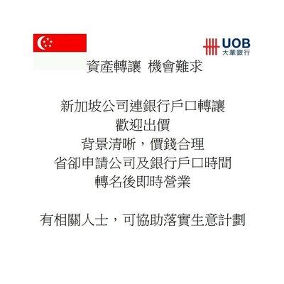 新加坡公司連銀行戶口