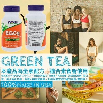 🇺🇸EGCG兒茶素綠茶素精華 100% 美國製造(具強效抗氧化、抗過敏、保肝排毒、加快脂肪燃燒)
