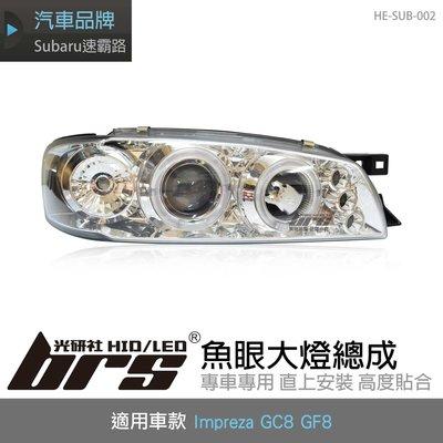【brs光研社】HE-SUB-002 Impreza GC8 GF8 大燈總成-銀底款 魚眼 大燈總成 Subaru