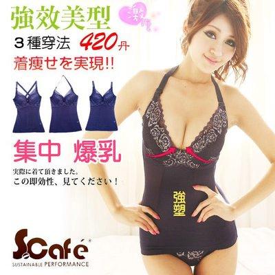 【免免線購】420丹..性感爆乳..顯瘦馬甲塑身衣BCDE罩杯~~