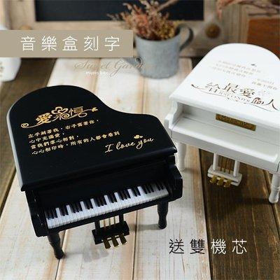 Sweet Garden, 可選曲木製三角平台鋼琴音樂盒+刻字 送機芯兩個(免運) 客製化情人節禮物 生日 結婚音樂鈴