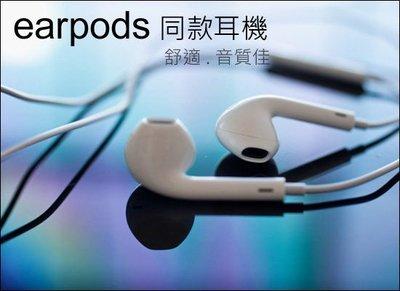 橘子本* EarPods副廠 重低音 麥克風 耳機 iphone 6S plus 5S ipad air 2 mini