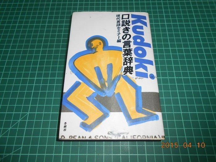《口說きの言葉辞典》七成新 1984年初版 現代言語セミナー編 冬樹社出版 有水漬,摺痕,黃斑,外觀角微損