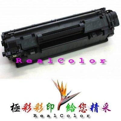 極彩 CANON CRG328 CRG328 黑色環保匣 MF4770n 4770n MF4770 MF4450