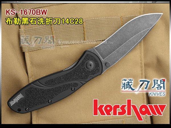 《藏刀閣》KERSHAW-(1670BW)布勒黑石洗折刀