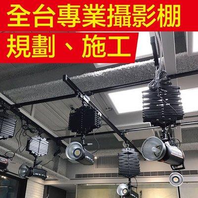 【EC數位】專業攝影棚規劃施工 全省到府服務 攝影棚 井字 天花路軌 背景架 四燈軌道懸吊組 棚拍 造景 攝影設備規劃
