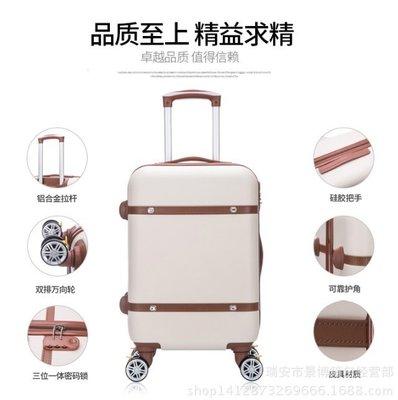 26吋小清新復古旅行箱 行李箱 萬向輪 拉桿箱 拉鍊款