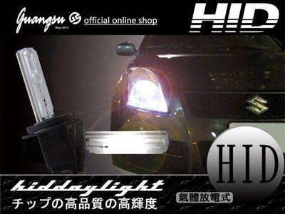 ◇光速LED精品◇ H4-近燈HID 遠燈 卥素 3000K/6000k 8000k HID燈管