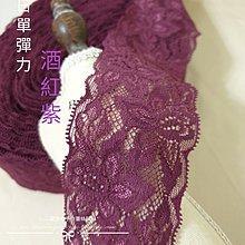 『ღIAsa 愛莎ღ手作雜貨』90cm 日單酒紅紫精美彈力蕾絲花邊裙子下擺衣服服裝裝飾輔料寬5cm