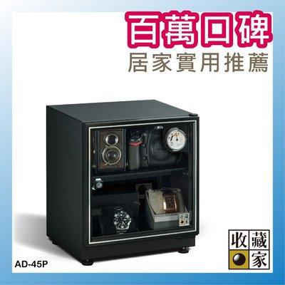 【文具箱】收藏家 AD-45P 入門型可控濕電子防潮箱(32公升) 精品收藏 防潮櫃 收藏櫃 單眼 相機