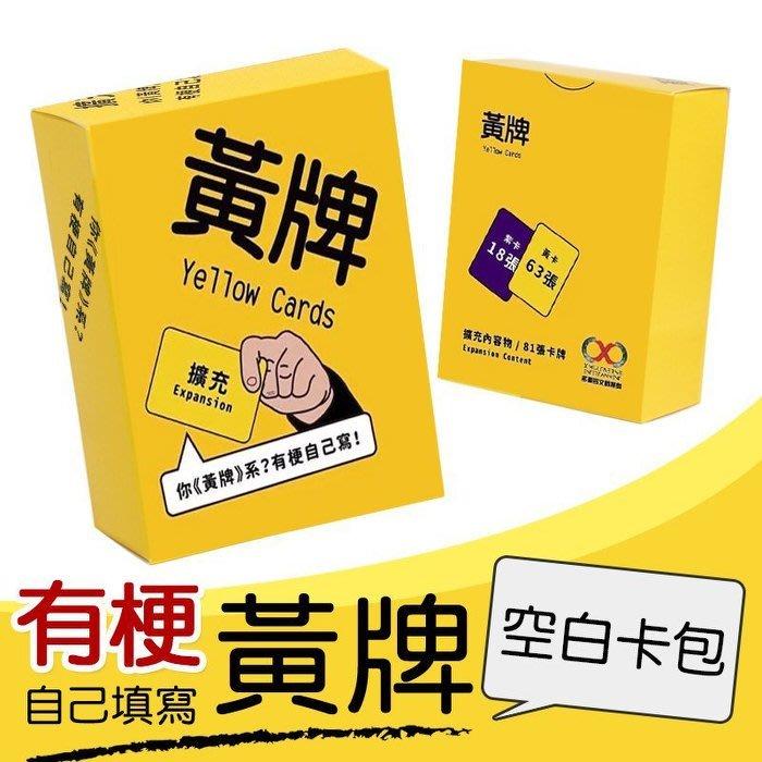 ☆天才老爸☆←【黃牌 Yellow Cards  擴充包 】需搭配黃牌盒裝遊戲  餘興 節目 老司機