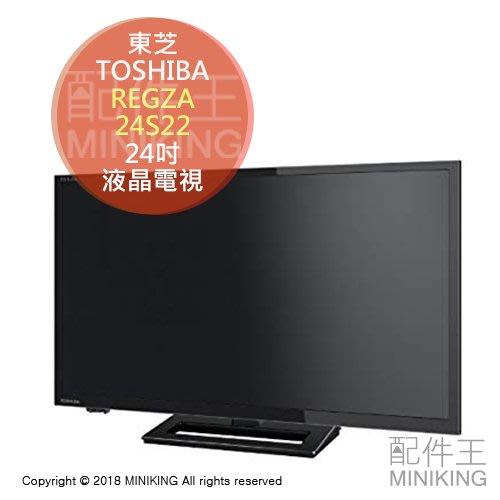 日本代購 TOSHIBA 東芝 REGZA 24S22 24吋 LED 液晶電視 高畫質 BS CS衛星