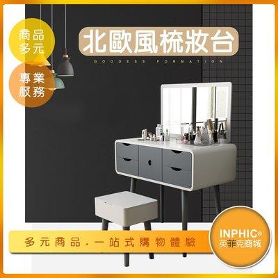 INPHIC-北歐風梳妝台/化妝台 化妝桌椅組-IABL00210BA