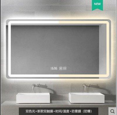 智能LED浴室鏡衛生間鏡子掛墻洗漱臺壁掛洗手間帶燈觸摸屏防霧鏡