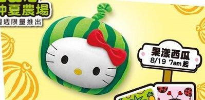 麥當勞 Hello Kitty 麥麥幫 仲夏農場抱枕 果漾西瓜款