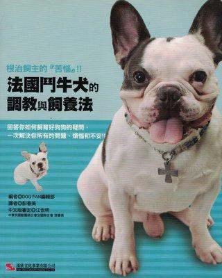 蟹子魚的家:二手書~漢欣文化~法國鬥牛犬的調教與飼養法~DOG FAN編輯部~滿718元免運費
