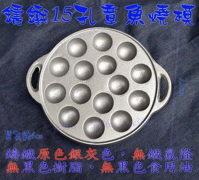 『尚宏』表面無處理 無塗層 裸身 鑄鐵15孔章魚燒模附配件 矽膠刷與叉子 ( 章魚燒機 章魚燒烤盤小丸子盤 )