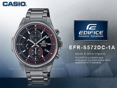 CASIO 卡西歐 手錶專賣店 國隆 EFR-S572DC-1A EDIFICE 三眼運動計時錶 EFR-S572DC