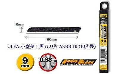 {阿治嬤} 日本 OLFA 小型美工刀系列 超銳利黑刃刀片、刀片 ASBB-10 (10片裝) (12節)ASBB10