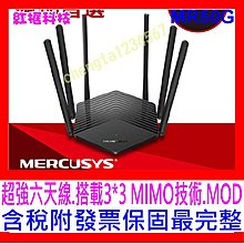 【全新公司貨開發票】Mercusys水星網路MR50G AC1900 Gigabit 雙頻 WiFi無線網路分享器路由器