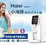 海爾Haier 瞬熱式活性碳離子淨水開飲機 WD251 送 (專用濾心 2支) 淨水過濾9段溫 【AC18】