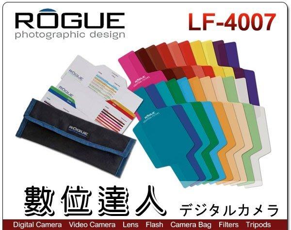 【數位達人】 Rogue 樂客 LF-4007 通用型濾色片組 20片 各式閃光燈可用 / 600EXRT SB900