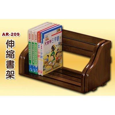 概念! AR-209造形實木伸縮書架 桌上架 書櫃 資料架 雜誌架 學生書桌 DIY~~
