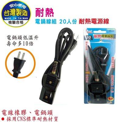 ※便利購※附發票 台灣製 電鍋線 耐熱電源線 粗線 20A 媲美 大同電鍋電源線 電鍋線 TAC-15 15/20人份