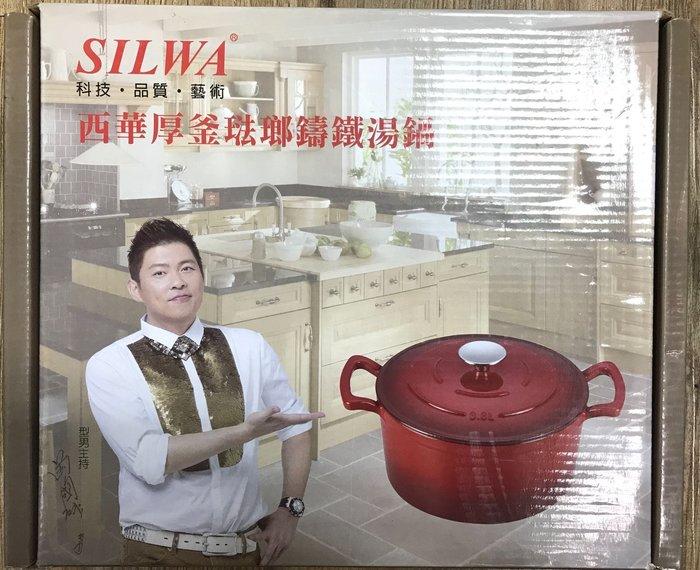 SILWA 西華厚釜琺瑯鑄鐵湯鍋 22公分 3.8L 全新品 割愛出清