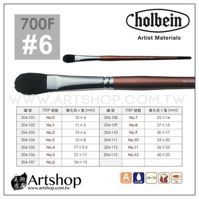 【Artshop美術用品】日本 HOLBEIN 好賓 700F 黑貂水彩筆 (半圓) 6號